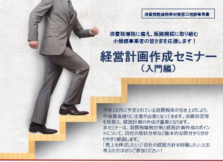 経営計画作成セミナー(入門編)
