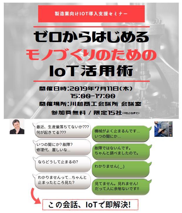 製造業向けIoT導入支援セミナー