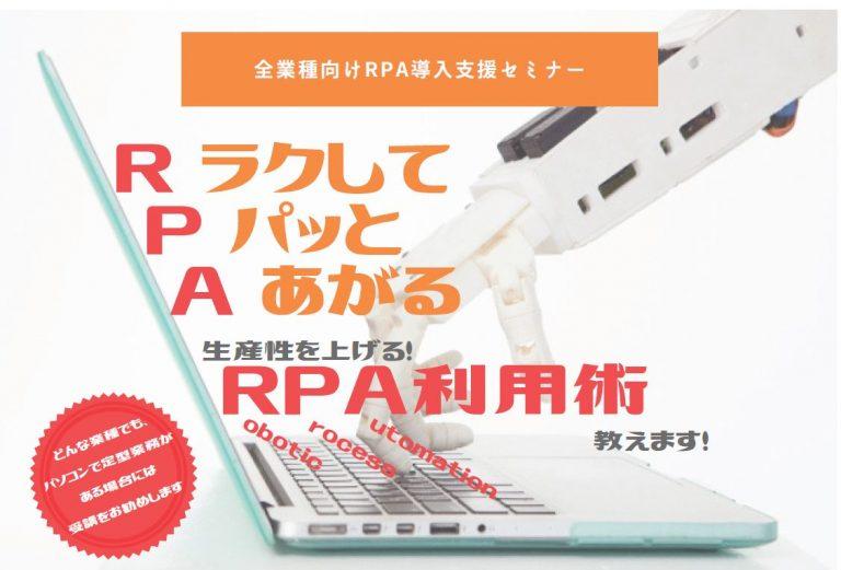 RPA導入支援セミナー
